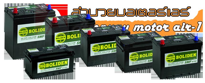 battery_boliden