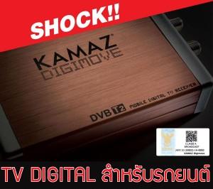 tv-digital-3